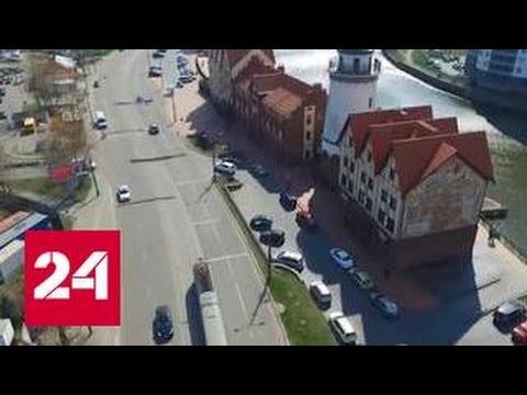 Остров Калининград. Специальный репортаж Ксении Кибкало