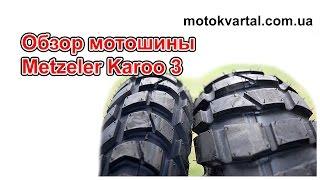 Обзор мотошины Metzeler Karoo 3