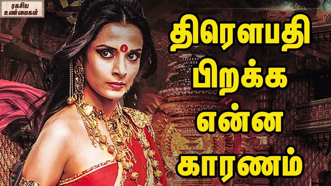 Reason Behind The Birth Secret Of Draupadi || Unknown Facts Tamil