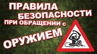 Тактика. #1  Основные правила техники безопасности с оружием(, 2016-03-19T14:51:52.000Z)