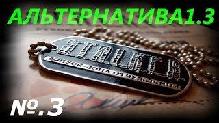 Альтернатива v. 1. 3 за Сталкера - 3: Найти девушку с фото , Софт для взлома , Инструменты №2
