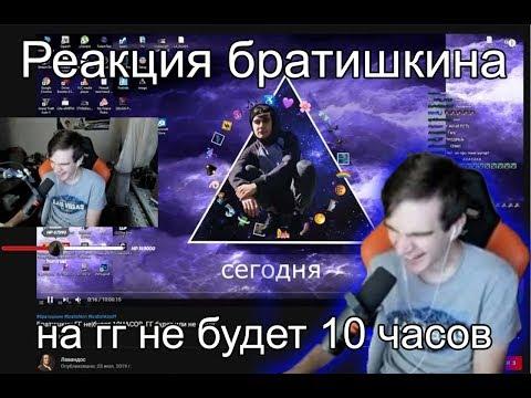 Реакция братишкина на ГГ не будет 10 ЧАСОВ