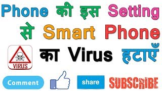 How to Remove Virus From Your Android Phone   Full Tech Tips In Hindi  