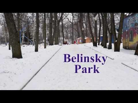 Belinsky Park