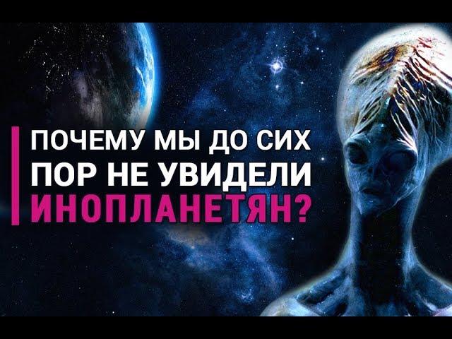 Почему мы до сих пор не увидели инопланетян?