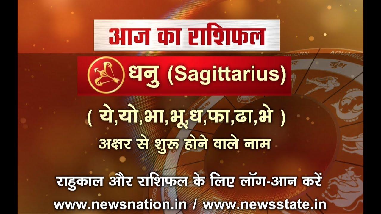 Dhanu rashi (Sagittarius) October 12222 Rashiphal (Rashifal)