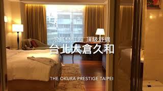 一晚8000!米其林認證頂級舒適-台北大倉久和 The Okura Prestige Taipei