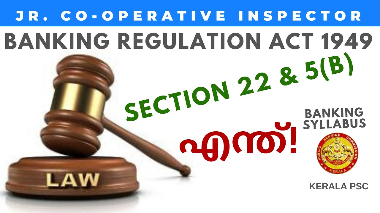 banking regulation act 1949 section 5