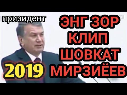 Клип 1- Призидент Узбекистана Шавкат Мирзияев - Eng zo'r video kliplari prizidentimizni 2019