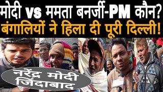 पश्चिम बंगाल में PMमोदी Vs ममता-किसकी लहर? बंगालियों ने हिला दी पूरी दिल्ली!