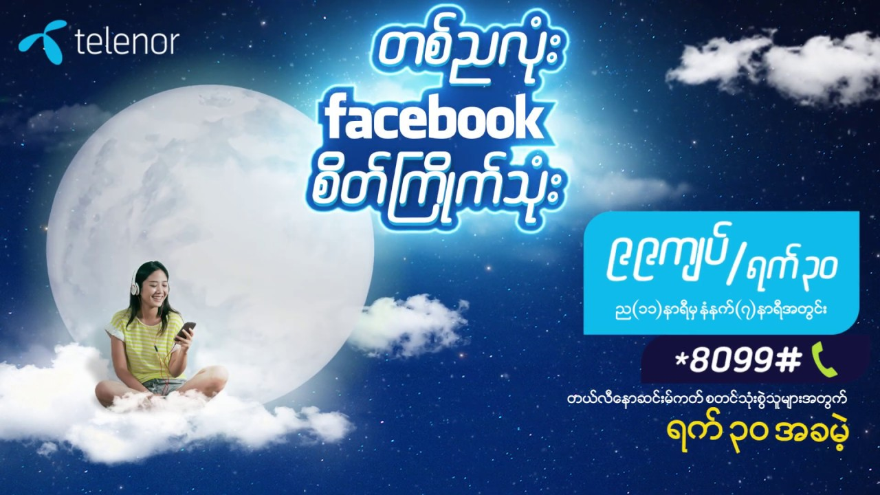 Surf Facebook unlimited at night with Telenor