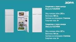 Хладилник с горна камера Sharp SJ-T1253M6W / SJ-T1227M5W