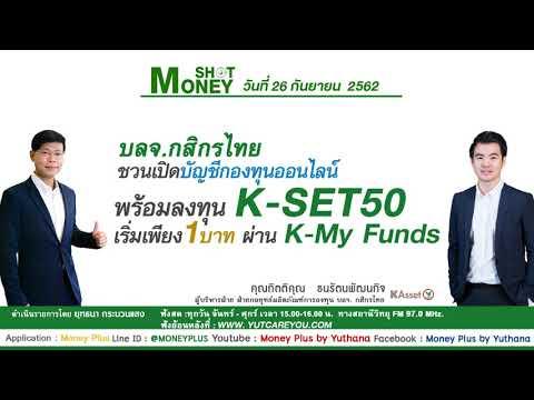 บลจ.กสิกรไทย ชวนเปิดบัญชีกองทุนออนไลน์พร้อมลงทุนK-SET50 เริ่มเพียง 1 บาทผ่าน K-My Funds (26/09/62-2)