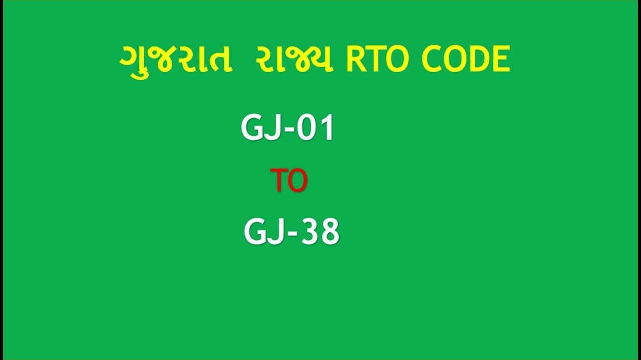 ગુજરાત રાજ્ય RTO CODE LIST GJ-1 TO GJ-38