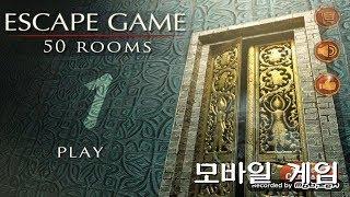 """КЄЁК°""""Л«ј К°©Мѓ€Л¶њ ЙІЊЛћ""""    Escape game 50 rooms 1      3140"""
