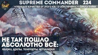 Supreme Commander [224] 5v5 Всё не по плану, тактику надо менять