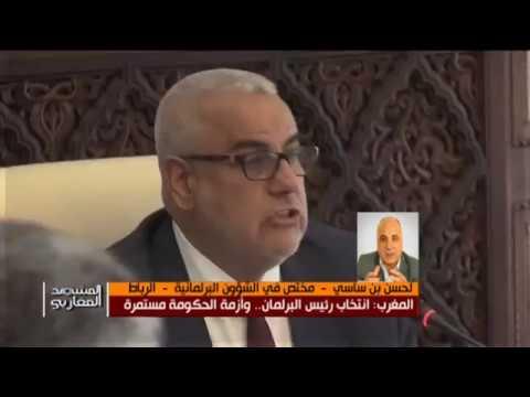 المغرب: انتخاب رئيس للبرلمان.. والداخلية تغلق مدارس فتح الله غولن
