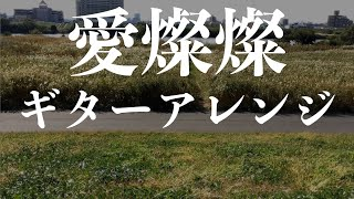 佳 愛 燦燦 小椋 愛燦燦 歌詞「小椋佳」ふりがな付|歌詞検索サイト【UtaTen】