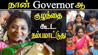 tamilisai soundararajan  comedy speech  even kids don't believe that i am a governor