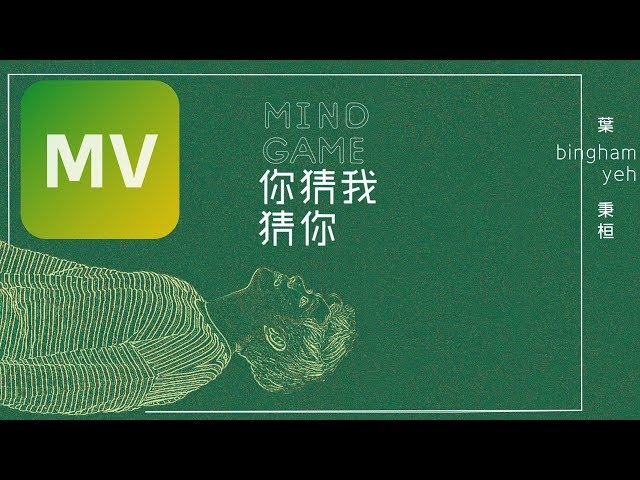 葉秉桓 Bingham Yeh《你猜我猜你 MIND GAME》Official Lyrics Video【歌詞版MV】