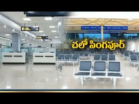 Gannavaram Airport to Singapore | Flight services to start from December 4th