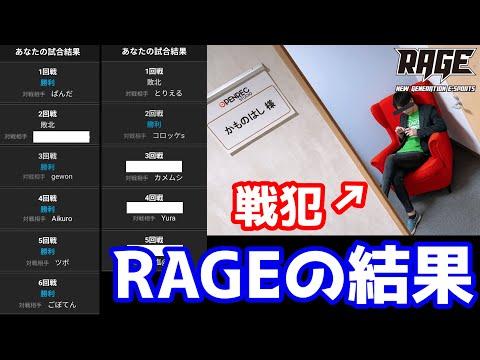 【 シャドバ 】RAGE  DAY2を振り返ろうとしたらとんでもねぇ戦犯を見つけました! 【 Shadowverse シャドウバース 】