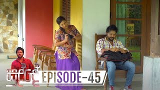 Sudde | Episode 45 - (2019-12-06) | ITN Thumbnail