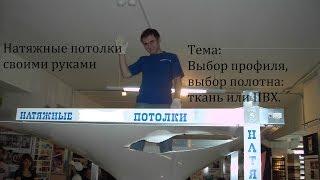 Натяжные потолки выбор профиля и полотна.(, 2016-09-26T19:43:17.000Z)