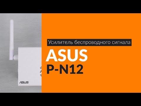 Распаковка усилителя беспроводного сигнала ASUS RP-N12 / Unboxing ASUS RP-N12