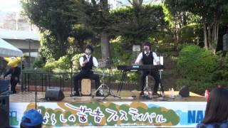 2011年10月16日 ならしの茜音フェスティバル 出演8組目 shakeの演奏.