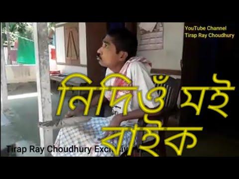 বেতাক মই বাইক নিদিওঁ ll Tirap Ray Choudhury