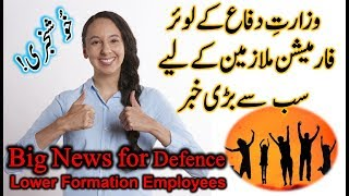 Ministry Of Defence Lower Formation Employees K Liye Khushkhabri