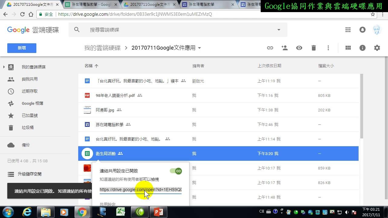 28.如何使用Google試算表製作超連結與應用(Google Drive雲端硬碟應用) - YouTube