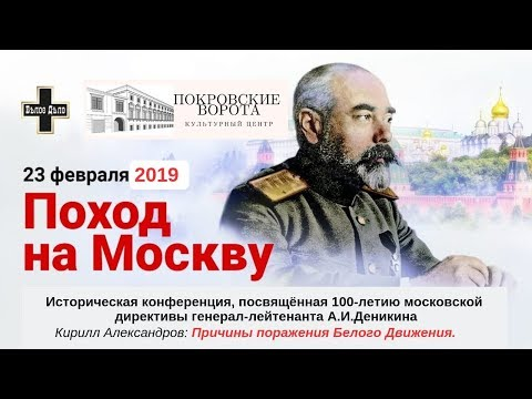 23 февраля 2019 Доклад Кирилла Александрова: Причины поражения Белого Движения