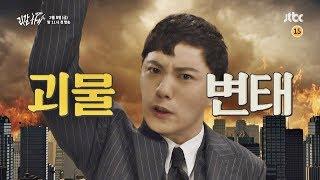 「リーガル・ハイ」予告映像2…