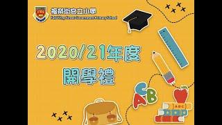 Publication Date: 2020-10-02   Video Title: 福榮街官立小學20-21年度 – 2020/21開學禮暨20