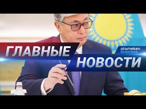 Новости Казахстана. Выпуск от 10.07.20 / Басты жаңалықтар