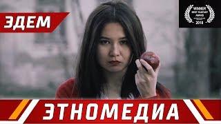 ЭДЕМ | Кыска Метраждуу Кино - 2018 | Режиссер - Зарни Марленова