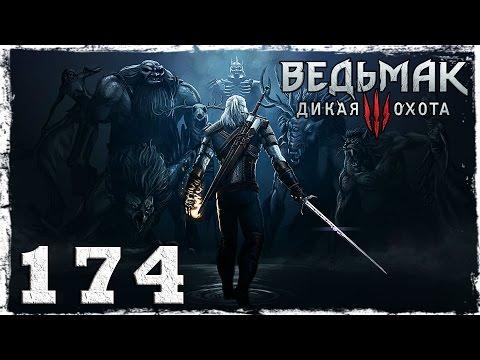 Смотреть прохождение игры [PS4] Witcher 3: Wild Hunt. #174: Все готово, можно начинать.