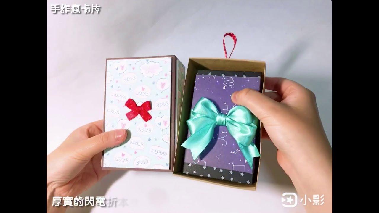 【手作瘋卡片】閃電折火柴寶盒情人週年卡片