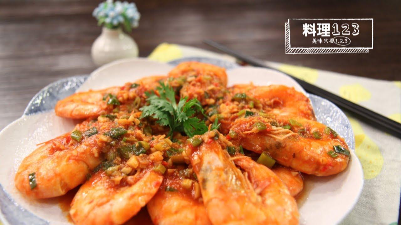 香辣大蝦 | Spicy Shrimp | 料理123 - YouTube