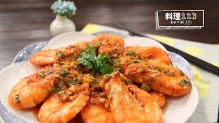香辣大蝦   Spicy Shrimp   料理123