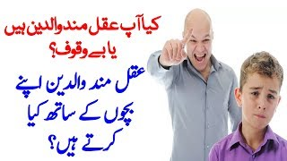 Good Parents Do This With Their Children | Kia Ap Aqlmand parents hain?