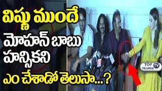 Mohan Babu Behaviour with Hansika infront of Vishnu | Luckunnodu Movie Press Meet | Movie Reviews