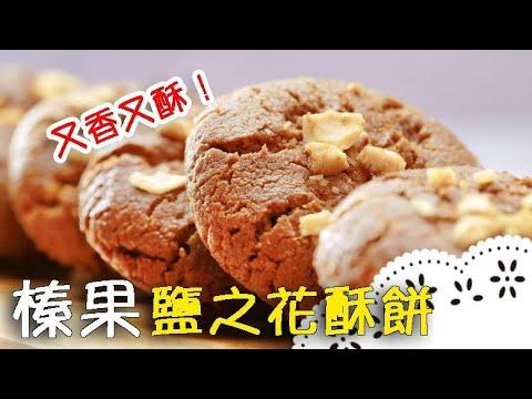 不用加奶油的餅乾!香脆榛果和鹽之花,做出甜中帶鹹的手工餅乾~(No Butter) Hazelnut Cookies with Flower of Salt ...