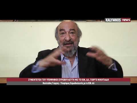 Νικητιάδης Γιώργος - Υποψήφιος Ευρωβουλευτής με το ΚΙΝ. ΑΛ
