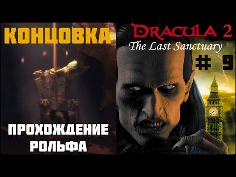 Dracula 2: The Last Sanctuary прохождение (8) Загадки замка