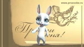 Поздравление на Прощёное воскресенье ❀❉❀ Этот праздник — чтобы простить ❀❉❀ Поздравления от Зайки