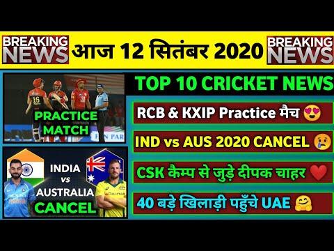 12 Sept 2020 - IPL 2020 Practice Match,CSK Good News,IND Vs AUS 2020 Cancel,ENGvsAUS 1st ODI