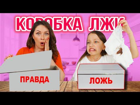 КОРОБКА ЛЖИ ЧЕЛЛЕНДЖ Как Обмануть Маму? / Вики Шоу